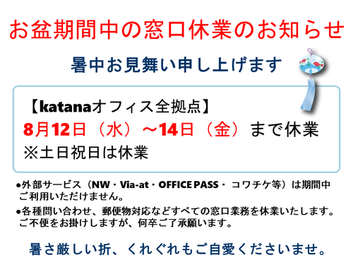 夏季休業のお知らせ_2020.png